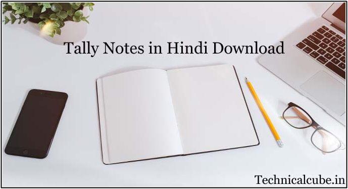 कंप्यूटर टैली नोट्स इन हिंदी pdf Download करे