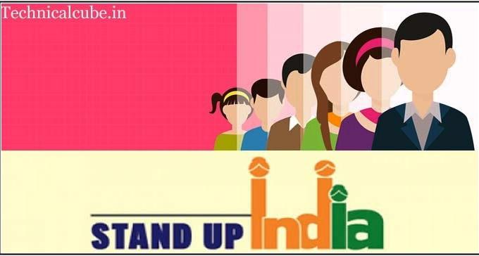 Startup India स्कीम क्या है और इसे कैसे रजिस्टर करे?