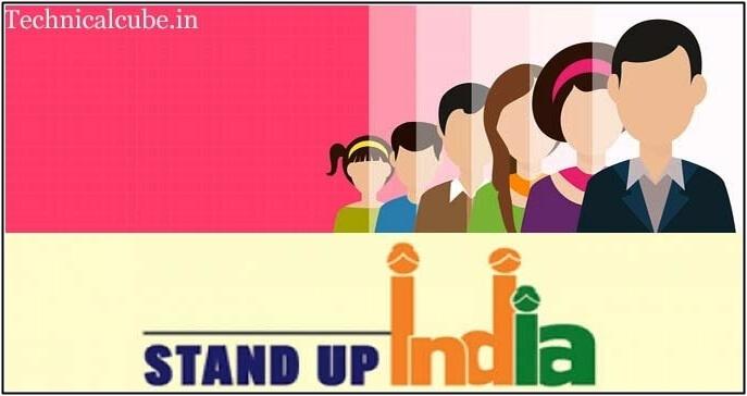 startup india scheme kya hai