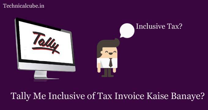 Tally में Inclusive of Tax Entry कैसे करे? Inclusive Tax Entry पूरी जानकारी