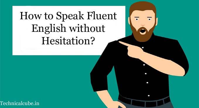 बिना हिचकिचाहट के अंग्रेजी कैसे बोले? Simple Steps