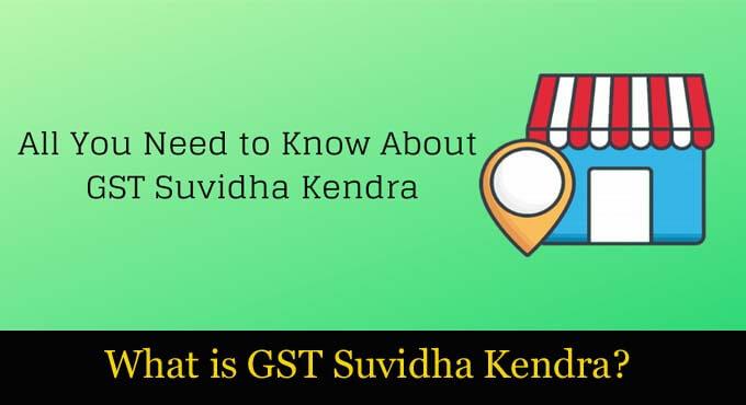 GST सुविधा केंद्र क्या है? GST Suvidha kendra से पैसे कैसे कमाये?