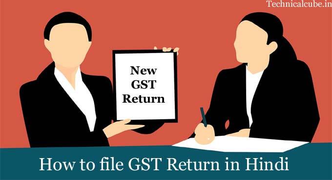 GST Return kaise file kare-जीएसटी रिटर्न कैसे भरे?