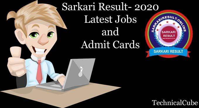 sarkari result 2020