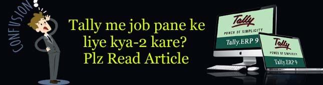 tally me job kaise paye