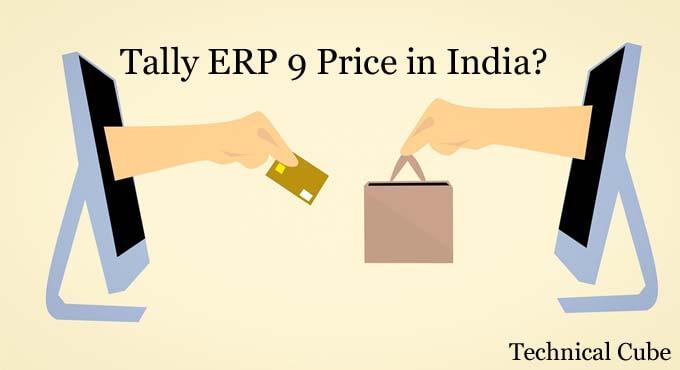 Tally ERP 9 Price in India पूरी जानकारी हिन्दी मे जाने