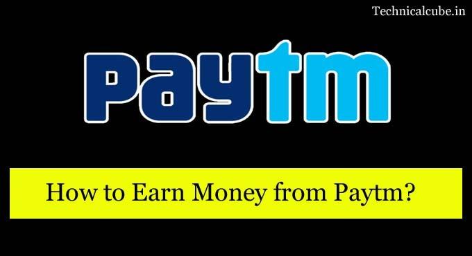 Paytm Affiliate क्या है? Paytm Affiliate Program से पैसे कैसे कमाये?