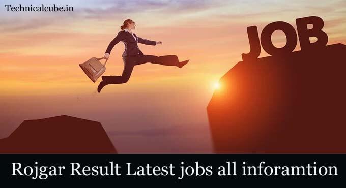 Rojgar Result 2020 Latest jobs all inforamtion