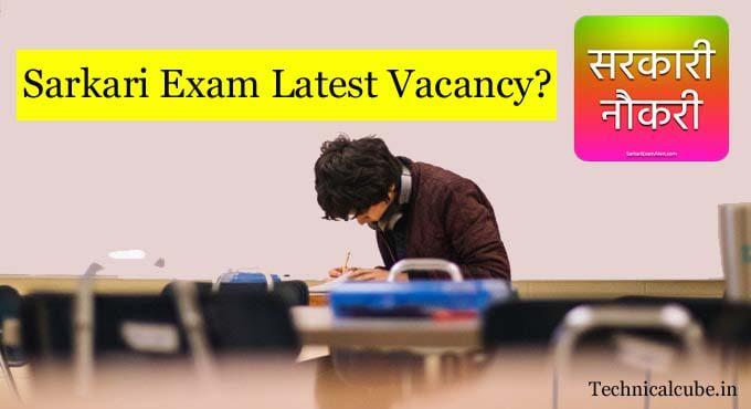 Sarkari Exam 2020 Latest Vacancy full information