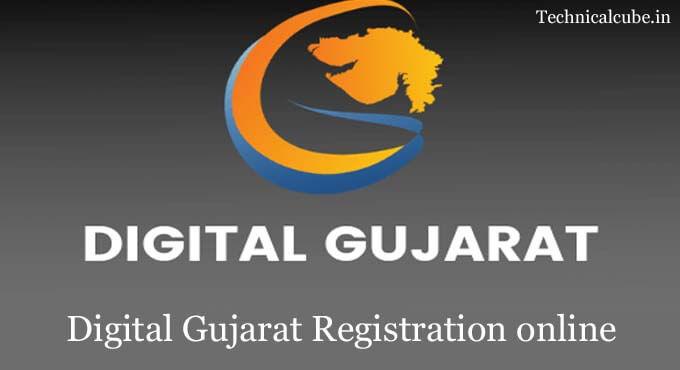 Digital Gujarat क्या है? Digital Gujarat Portal जानकारी जाने