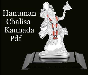 Hanuman Chalisa Kannada Pdf
