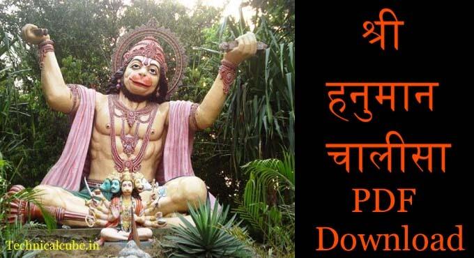 Hanuman Chalisa PDF Download कैसे करे? आइये जाने