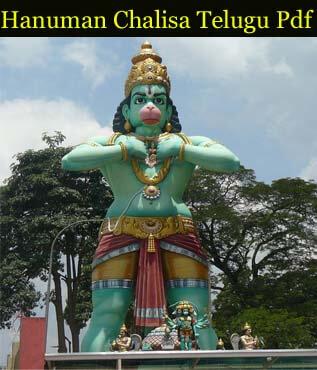 Hanuman Chalisa Telugu Pdf