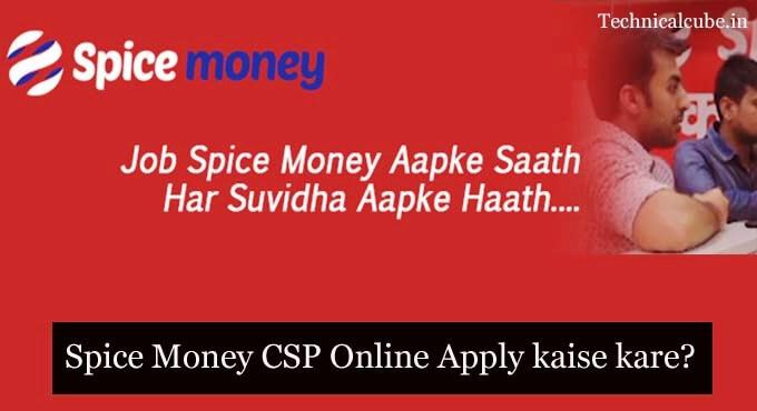Spice Money क्या है? Spice Money से पैसे कैसे कमाए?