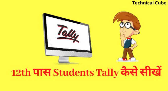 12th पास Students Tally कैसे सीखें? आइये जाने