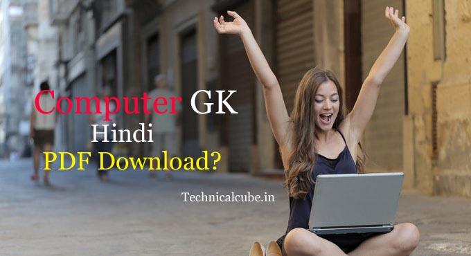 Computer General Knowledge pdf