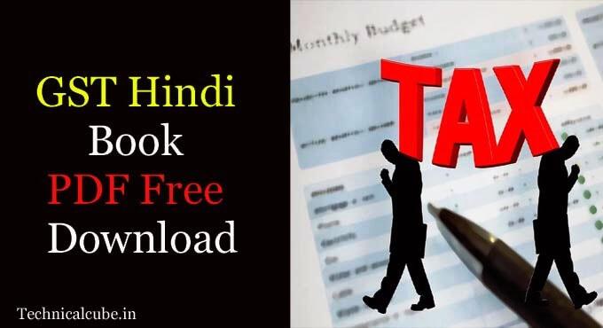 GST Hindi Book PDF Free Download