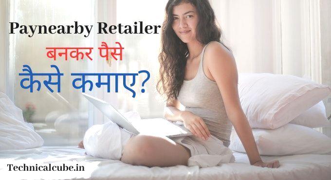 Paynearby क्या है? Paynearby Retailer बनकर पैसे कैसे कमाए?