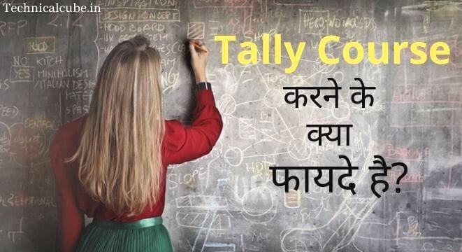 Tally Course करने के क्या फायदे है? Benefit of Tally in Hindi
