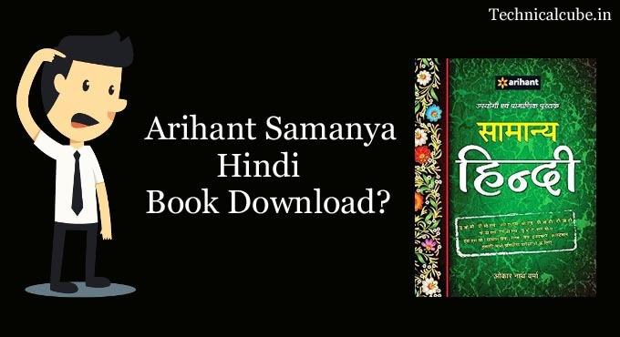 Arihant Samanya Hindi Book Download