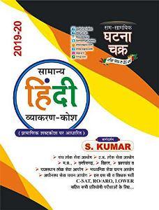 ghatna chkara 2020