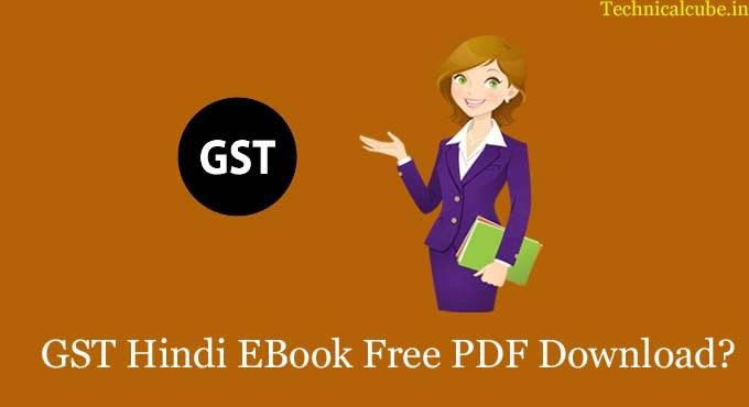 जीएसटी हिन्दी ई बुक Download कैसे करे? आइये जाने