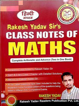 mathes book rakesh yadav