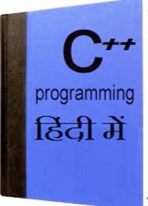 C++ Programming Language Hindi