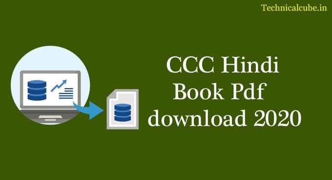 CCC Book Hindi Pdf