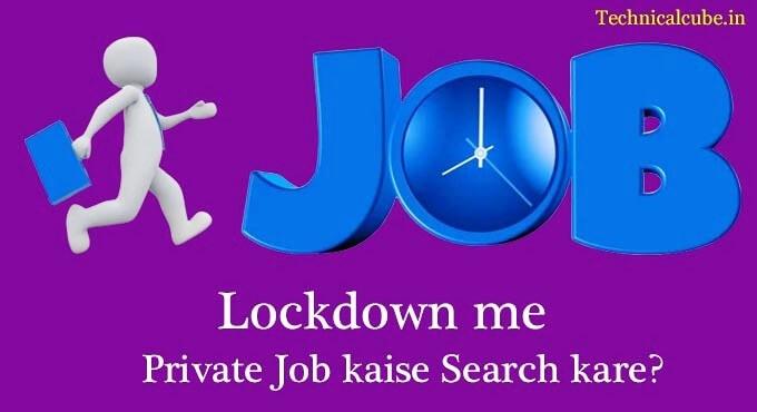 Private Job kaise dhunde 2020