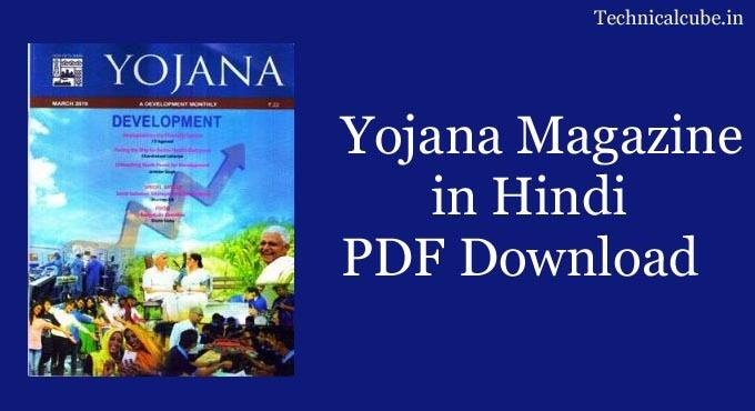 Yojana Magazine in Hindi PDF Download