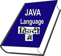 java hindi book pdf