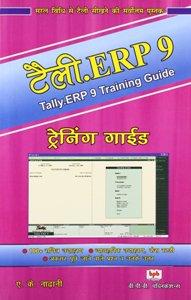 tally book in hindi