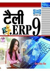 tally erp 9 book