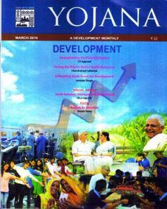 yojana magazine april 2020