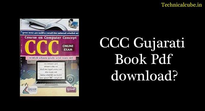 CCC Gujarati Books pdf