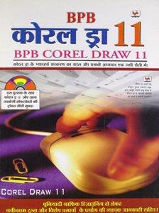 Corel Draw Notes in Hindi