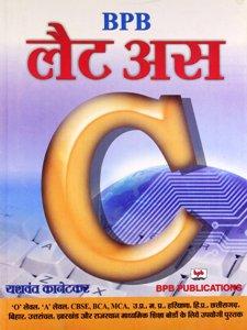 Let Us C (Hindi)
