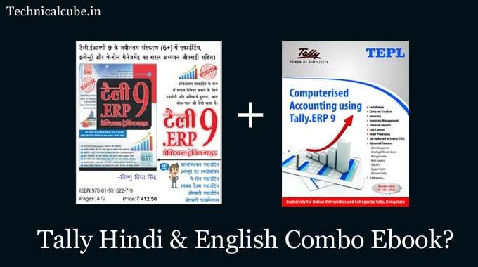 Tally Hindi & English Combo Ebook