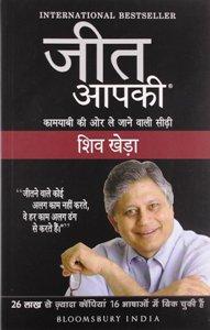 jeet aapki book pdf