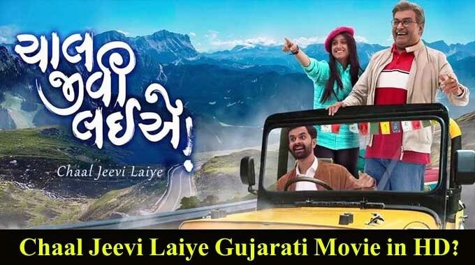 Chaal Jeevi Laiye Gujarati movie download