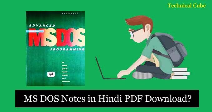 MS DOS Notes in Hindi PDF Download