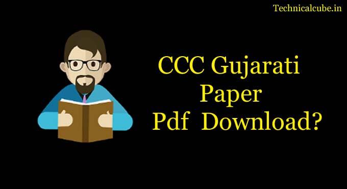CCC Exam Paper Pdf in Gujarati Download