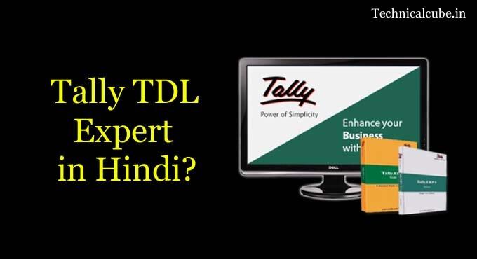 TDL Expert Details in Hindi