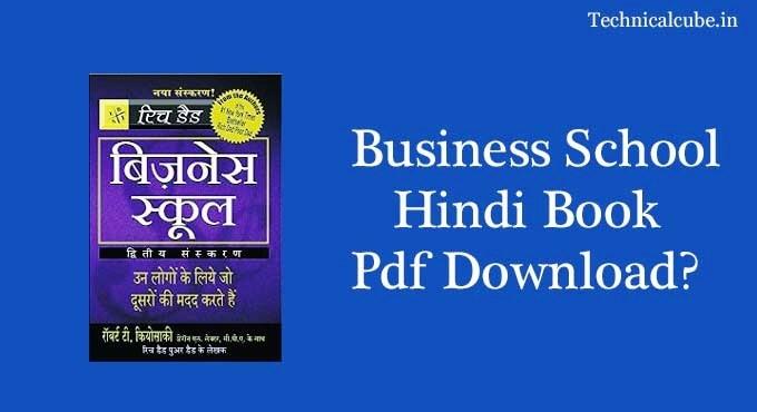 Business School hindi book pdf download