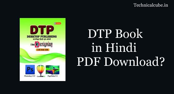 DTP Book in hindi pdf download