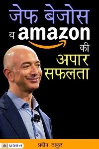 Jeff Bezos Va Amazon Ki Apar Safalta pdf