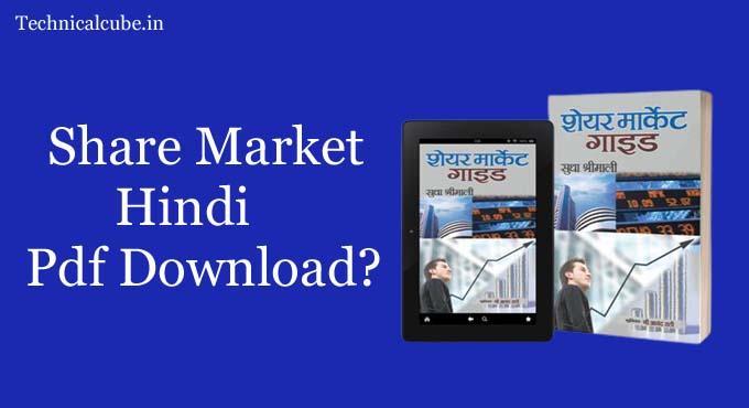 Share Market Guide Hindi Pdf Download