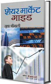share market pdf hindi book