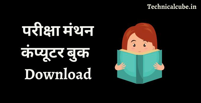 परीक्षा मंथन कंप्यूटर book pdf